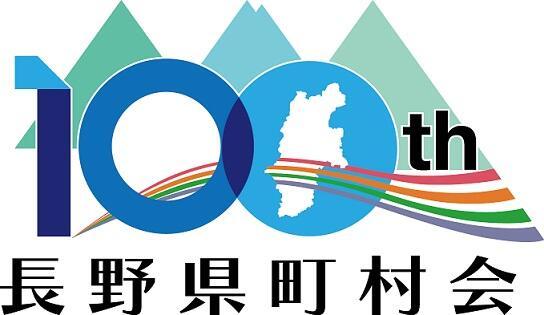 長野県町村会100周年記念ロゴ