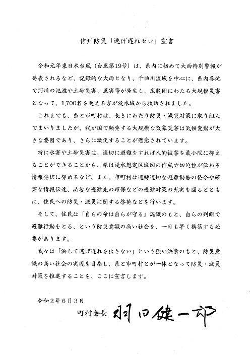 https://machimura-nagano.jp/news/uploads/sengentyousonkaityou.jpg